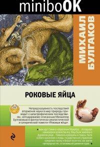 Роковые яйца, Михаил Булгаков