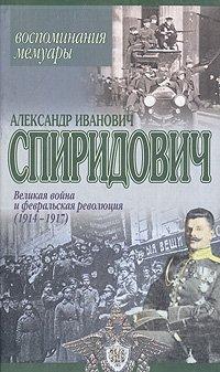 Великая война и февральская революция (1914-1917): Воспоминания. Мемуары