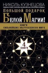 Большой подарок Белой Магии! Книги сильнейших экстрасенсов мира. 4 книги
