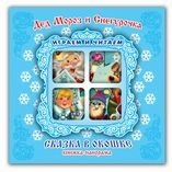 Дед Мороз и Снегурочка. Книжка-панорама