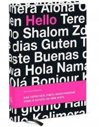 Как перестать учить иностранный язык и начать на нем жить