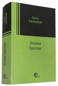 Лезвие бритвы, Иван Ефремов