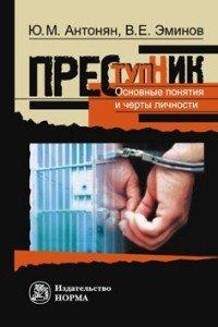 Преступник. Основные черты и типология, В. Е. Эминов, Ю. М. Антонян