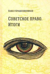 Советское право. Итоги. Очерки о государстве и праве. 1962– 1984