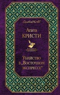 Убийство в «Восточном экспрессе», Агата Кристи Маллован