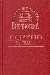 И. С. Тургенев. Романы