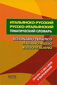 Итальянско-русский русско-итальянский тематический словарь / Dizionario tematico italiano-russo russo-italiano