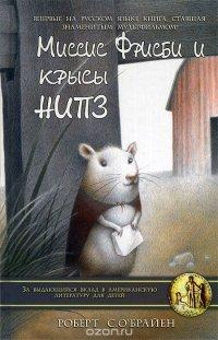 Миссис Фрисби и крысы НИПЗ