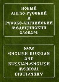Новый англо-русский и русско-английский медицинский словарь / New English-Russian and Russian-English Medical Dictionary