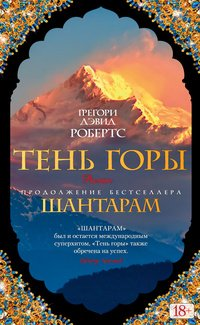 Шантарам - 2. Тень горы