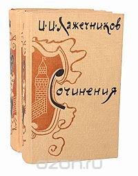 И. И. Лажечников. Сочинения. В 2 томах (комплект из 2 книг)