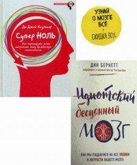 Узнай о мозге все (комплект из 2 книг)