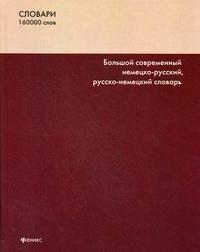 Большой современный немецко-русский, русско-немецкий словарь