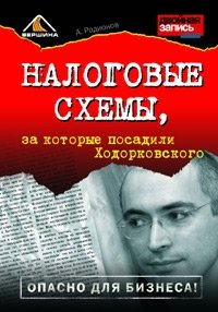 Налоговые схемы, за которые посадили Ходорковского, А. А. Родионов