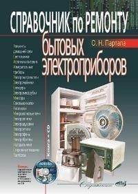 Справочник по ремонту бытовых электроприборов (+ СD-ROM)