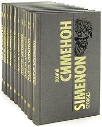 Жорж Сименон. Собрание сочинений в 10 томах (комплект)