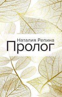 Пролог, Наталия Андреевна Репина