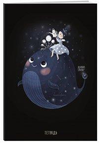Тетрадь с иллюстрациями А. Дикой. Кит. А5, 48 листов, клетка