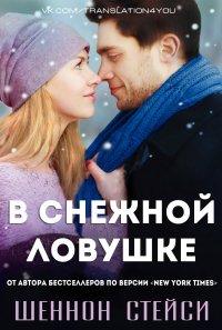 В снежной ловушке, Шеннон Стейси