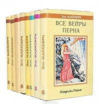 Энн Маккефри (комплект из 8 книг)