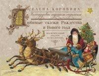 Любимые сказки Рождества и Нового года. Исключительный подарок на все времена