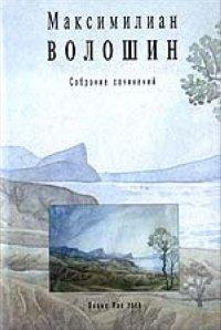 Максимилиан Волошин. Собрание сочинений в 10 томах. Том 9