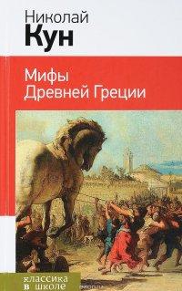 Мифы древней Греции, Н. А. Кун