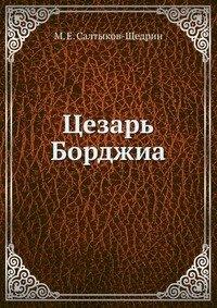 Цезарь Борджиа, М. Е. Салтыков-Щедрин