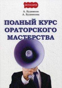 Полный курс ораторского мастерства