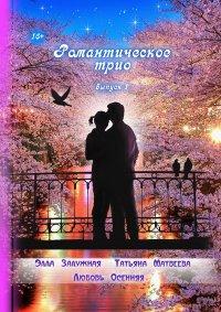 Романтическое трио. Выпуск 1