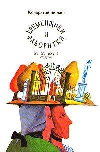Временщики и фаворитки XVI, XVII и XVIII столетий. В трех томах. Том 3