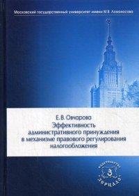 Эффективность административного принуждения в механизме правового регулирования налогообложения