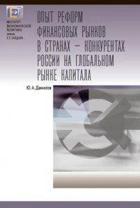 Опыт реформ финансовых рынков в странах – конкурентах России на глобальном рынке капитала