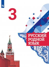 Русский родной язык. 3 класс. Учебник