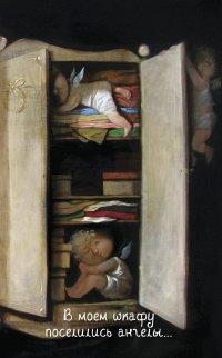Блокнот Евгения Гапчинская. Angels. В моем шкафу поселились ангелы..., Евгения Гапчинская