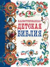 Иллюстрированная детская Библия