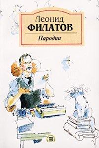 Леонид Филатов. Пародии
