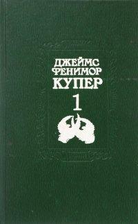 Джеймс Фенимор Купер. Собрание сочинений в 7 томах. Том 1. Зверобой