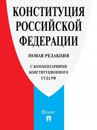 Конституция РФ (с комментариями Конституционого Суда РФ)