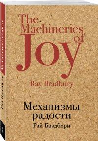 Механизмы радости