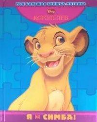 Король Лев. Я - Симба!