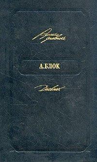 А. Блок. Дневник