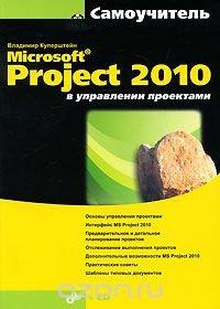 Microsoft Project 2010 в управлении проектами. Самоучитель (+ CD-ROM), Владимир Куперштейн