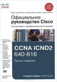 Официальное руководство Cisco по подготовке к сертификационным экзаменам CCNA ICND2 640-816 (+ DVD)
