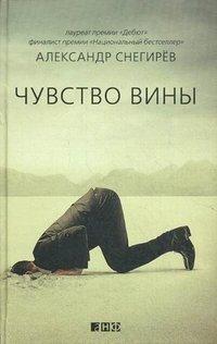 Чувство вины