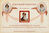 Евгений Онегин (набор из 36 открыток)
