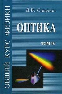 Общий курс физики. В 5 томах. Том 4