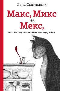 Макс, Микс и Мекс или История необычной дружбы