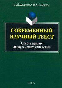 Современный научный текст (сквозь призму дискурсивных изменений). Монография