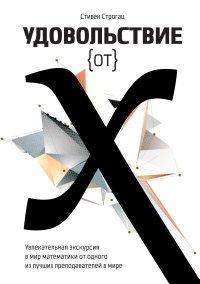 Удовольствие от x